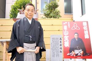 上方落語の先人をまつる大阪・天満の高坐招魂社で抱負を語った桂きん枝