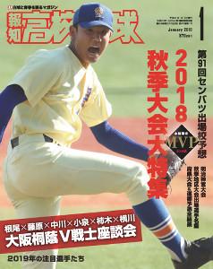 報知高校野球1月号の表紙