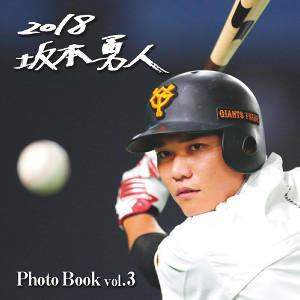 坂本フォトブック表紙