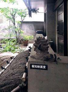 自宅の庭に飾られていた報知映画賞のブロンズ像