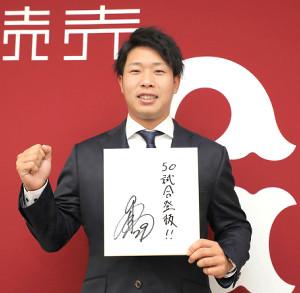 契約更改を終え、来季の目標を「50試合登板」と記した色紙を手にする鍬原(カメラ・生澤 英里香)