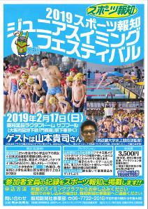 2019スポーツ報知ジュニアスイミングフェスティバル