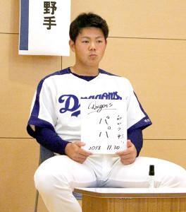 来季への意気込みを漢字で記すお題に「パパ」と書いた中日・高橋
