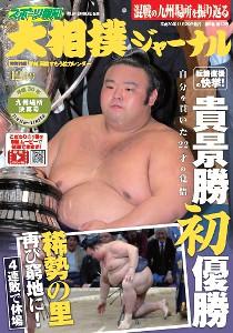 「スポーツ報知 大相撲ジャーナル」12月号表紙