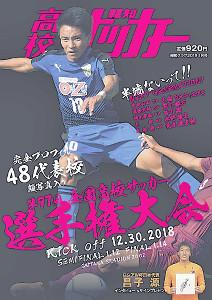 報知高校サッカー表紙