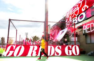 天皇杯決勝の前日練習には110の横断幕が掲げられ、サポーター800人が集結した(カメラ・羽田 智之)