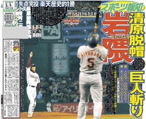 05年5月9日付スポーツ報知