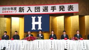 広島の新入団発表が広島市内のホテルで行われた