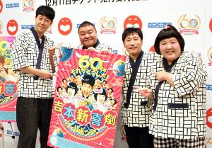 会見に出席した(左から)小籔千豊、川畑泰史、すっちー、酒井藍の4座長