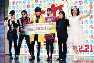 映画「ニセコイ」のイベントではしゃぐ中島健人(左から3人目)と中条あやみ(同4人目)
