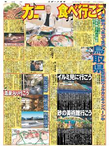 福本さんが鳥取県の魅力をリポート