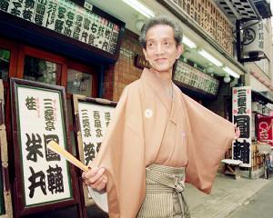 新宿末広亭前でポーズをとる三笑亭笑三さん(1990年8月25日撮影)