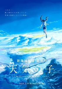 新海誠監督の新作「天気の子」ポスター(C)2019「天気の子」製作委員会