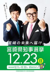 とろサーモンの2人が起用されている宮崎県知事選のポスター