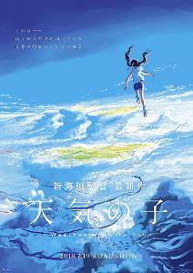 「天気の子」ポスタービジュアル(C)2019「天気の子」製作委員会