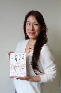 「平成犬バカ編集部」の著者・片野ゆかさん