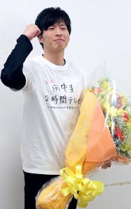 「24時間50分テレビ」を完走しガッツポーズの田中圭