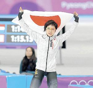 日の丸の旗を掲げる小平奈緒