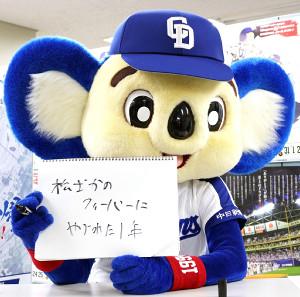 中日では人気ナンバーワンだったドアラだが「怪物」松坂の人気には脱帽の様子