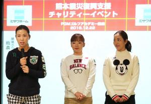 チャリティーイベントに参加した(左から)上田桃子、有村智恵、笠りつ子