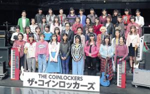 秋元康氏(中央)が初プロデュースする女性バンド「ザ・コインロッカーズ」