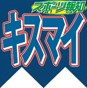 Kis―My―Ft2