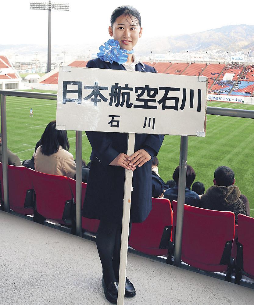 航空 石川 日本 日本航空石川高校は、JAL(日本航空)の附属校なのか?