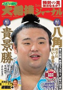 「スポーツ報知 大相撲ジャーナル」1月号表紙