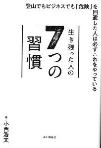 小西浩文著「生き残った人の7つの習慣」