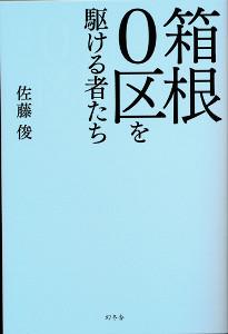 佐藤俊著「箱根0区を駆ける者たち」