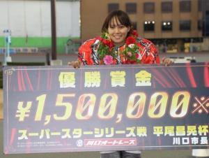 女子最多優勝記録を更新した佐藤摩弥
