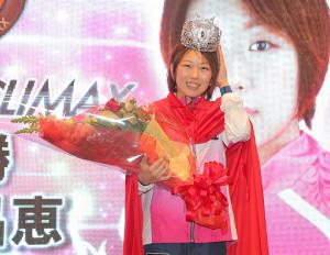 2年ぶり2回目の優勝を飾りティアラに手を添える松本晶恵