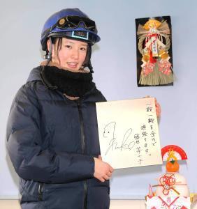 「一鞍一鞍を全力で頑張ります」と19年の決意をつづった色紙を手にはにかむ菜七子