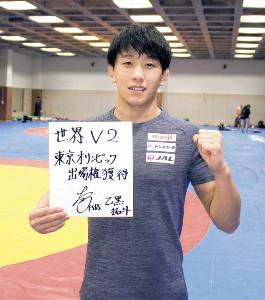 新年の目標に「世界V2」「東京オリンピック出場権獲得」と記した乙黒拓斗