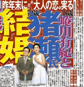 結婚を報じる1日付スポーツ報知最終版