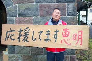 恵明学園の園長・田崎吾郎さん