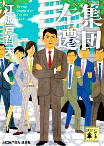 原作「集団左遷」の表紙(C)江波戸哲夫 講談社