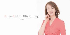 ブログを開設した河野景子さん