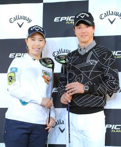 キャロウェイの新製品を手に笑顔を見せる上田桃子(左)と石川遼