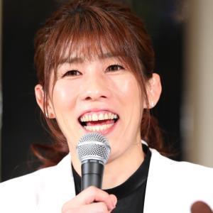 浜口京子、引退の吉田沙保里さんにエール「人生の第2ラウンドも頑張っ ...