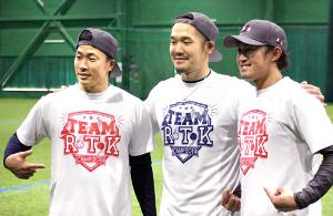 3人の名前の頭文字「RTK」を書いたTシャツを着て自主トレをするT岡田(中)、安達(左)、武田