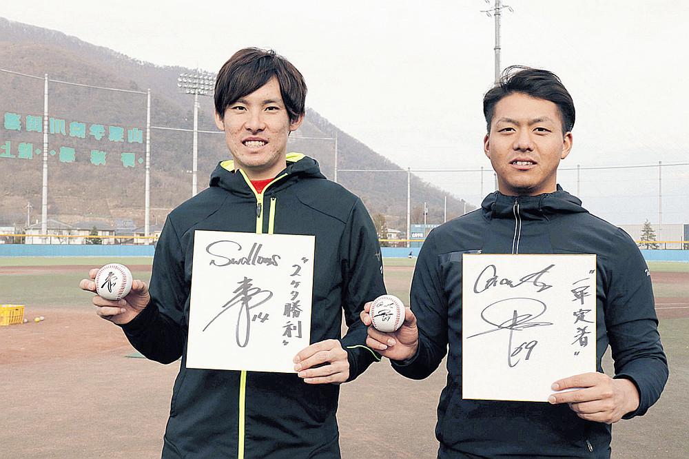 2桁勝利を目標に掲げたヤクルト・高梨(左)と1軍定着を目指す巨人・田中貴