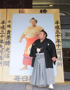 大相撲初場所土俵祭で優勝額を贈られた貴景勝(カメラ・能登谷 博明)