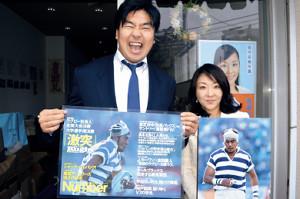 自身が表紙になった雑誌「ナンバー」を手に22年ぶりの日本一を喜ぶ鈴木健三さんと妻の浩子さん