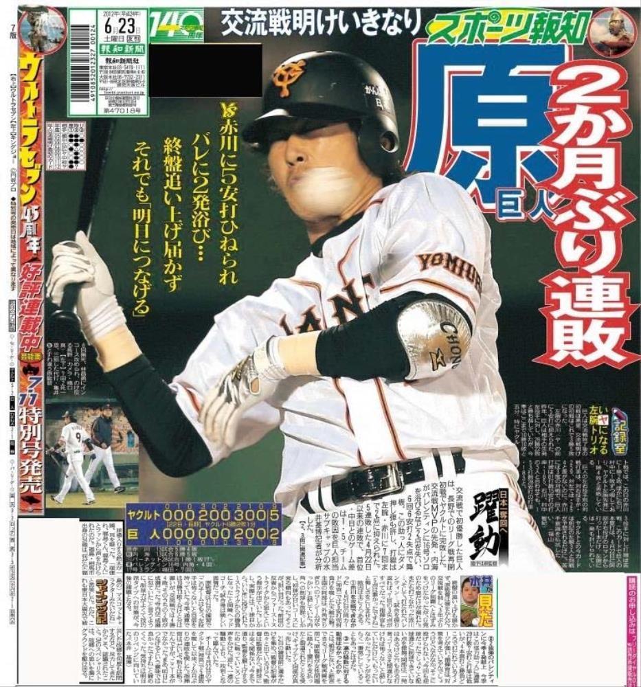 2012年6月23日のスポーツ報知1面