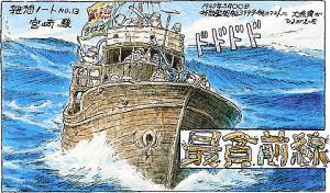 風間俊介らが出演する宮崎駿氏が原作の舞台「最貧前線」のメインビジュアル(C)Studio Ghibli