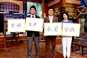 新元号を予想した(左から)長嶋一茂、「永良」(えいりょう)と予想した石原良純、「安成」(あんせい)と予想した高嶋ちさ子
