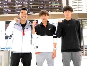 米国遠征に出発した(左から)東海大の館沢亨次、鬼塚翔太、塩沢稀夕
