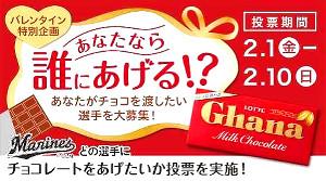 ロッテ名物企画「あなたがチョコを渡したい選手投票」が今年も実施される