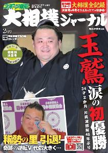 玉鷲と稀勢の里が表紙の「スポーツ報知 大相撲ジャーナル初場所決算号」